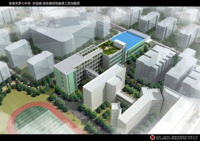 珠海市第七中学实验楼